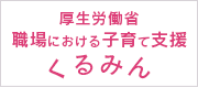 Ministry of Health, Labor and Welfare Child-raising support in the workplace KURUMIN
